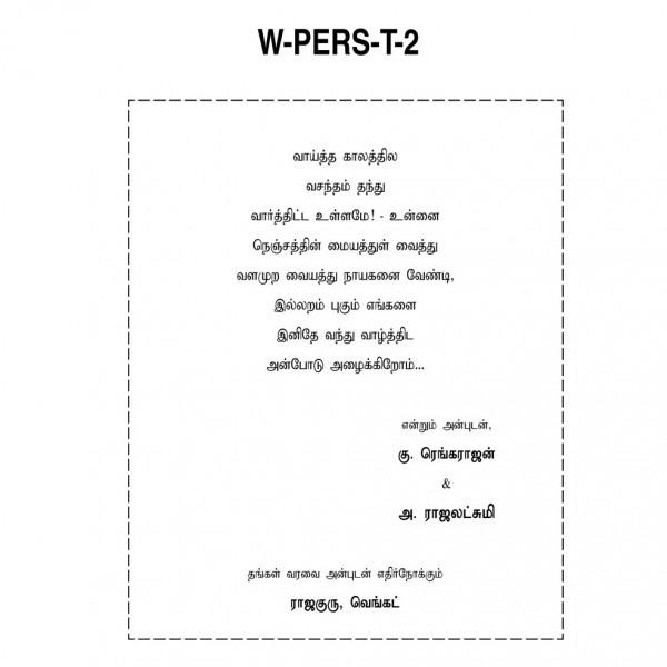 Imágenes De First Year Birthday Invitation Wordings In Tamil