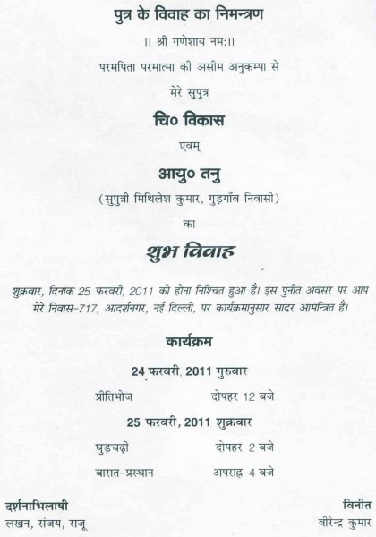 Son's Marriage Invitation Card In Hindi