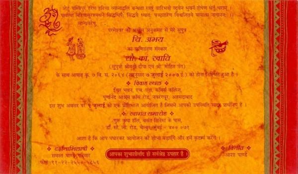 Wedding Invitation Card Format Marathi Wording  Wedding Card