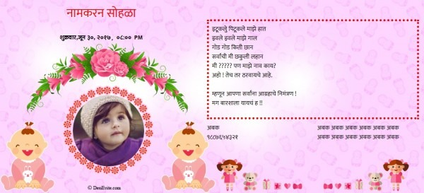 Ideas Baby St Birthday I Perfect 1st Birthday Invitation Message