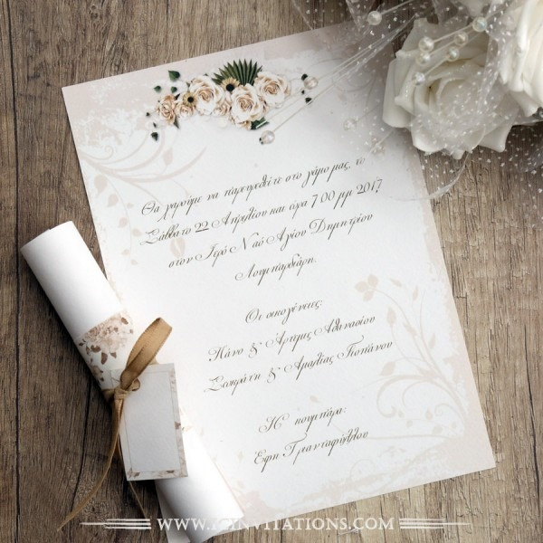 Wedding Invitation Papyrus Gx082 Floral Athens