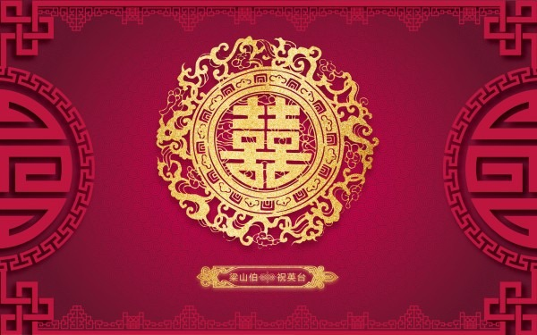 Chinese Style Wedding Exhibition Board Greeting Card, Invitation