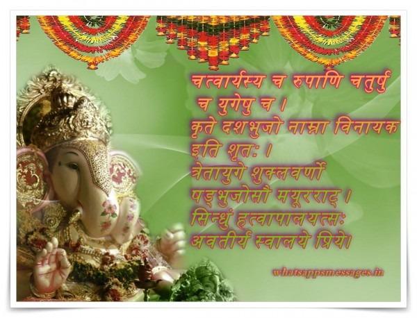 Ganesha Chaturthi Sms,wishes & Messages Marathi ~ Whatsapp Messages