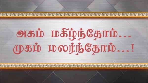 Traditional South Indian Wedding Invitation In Tamil