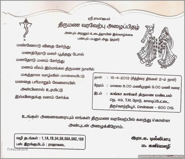 Modern Wedding Invitation Wording In Tamil Luxury Free Gold Themed