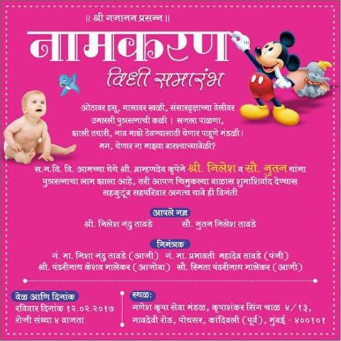 Barsa Invitation Card Matter In Marathi