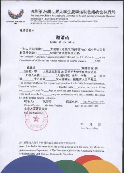 Notice On The 26th Summer Universiade, Shenzhen