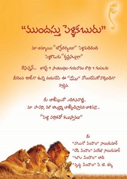Christian Wedding Invitation Wording In Telugu ~ Vadsbo For
