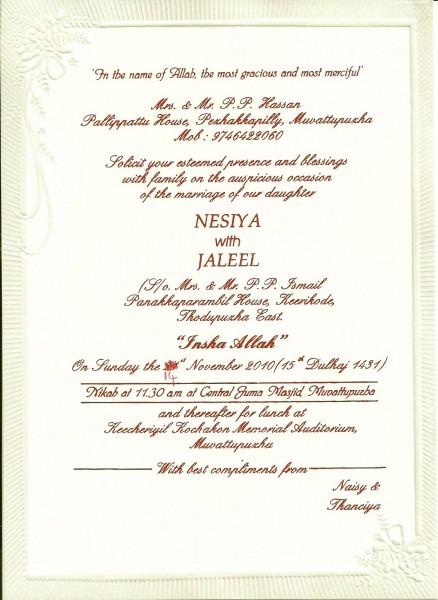 Cool Wedding Invitation Blog  Wedding Invitations Kerala Style