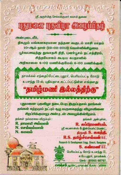 Housewarming Invitation In Tamil Wording