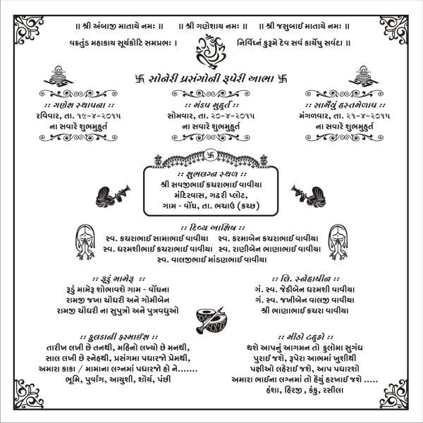 Gujarati Card Sample Wordings