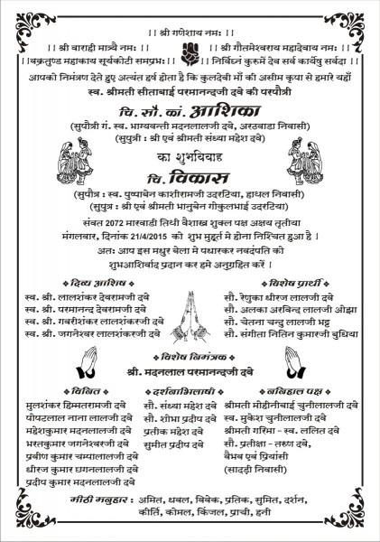 wedding invitation matter in hindi language