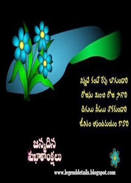 Birth Day Greetings In Telugu Free