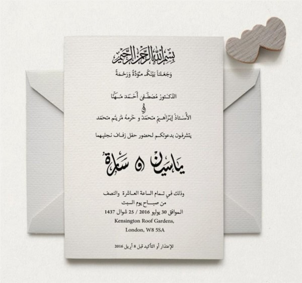 Arabic Wedding Invitations Unique Wedding Invitations Arabic Full