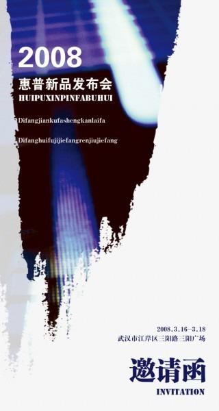 New Conference Invitation Template, Invitation Card, New