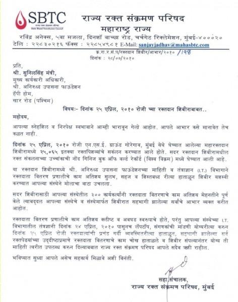blood donation camp invitation letter