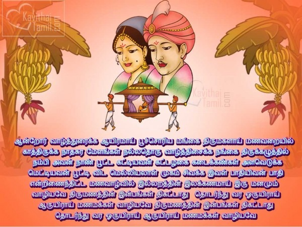 28+ Tamil Kavithai And Quotes About Marriage (thirumanam)