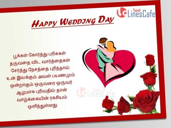 தமிழ் கவிதைகள் (tamil Kavithaigal)  Happy Marriage Wishes