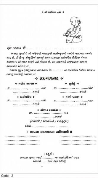 Hindu Marriage Invitation Card Matter In Gujarati