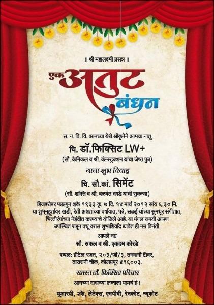 Wedding Reception Invitation In Marathi