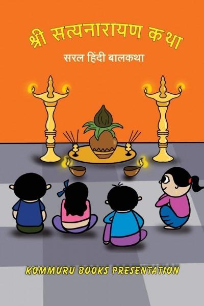 Buy Shree Satyanarayana Katha  Saral Hindi Balkatha Book Online At