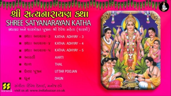 Satyanarayan Puja Download