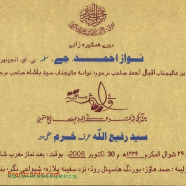 invitation card in urdu