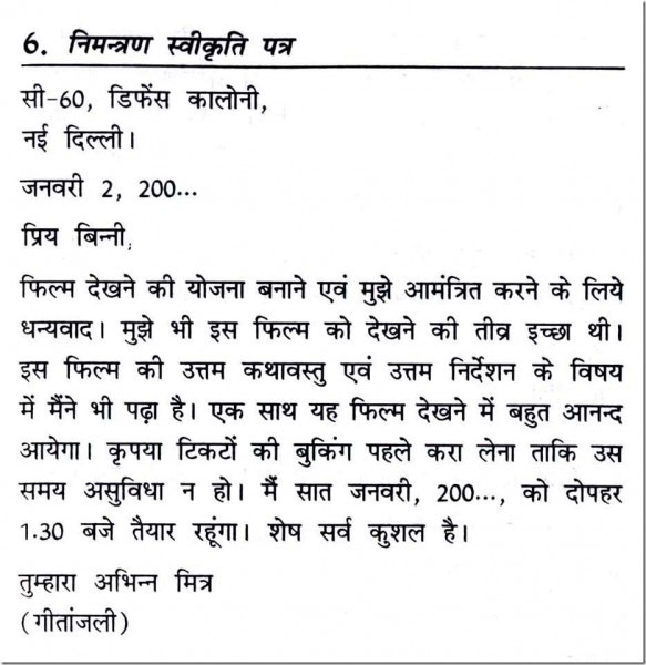 Letter For Acceptance Of An Invitation (in Hindi)