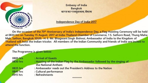 Invitation To Flag Hoisting Ceremony For 70th Indian Independence