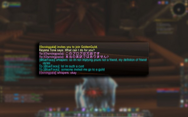 Messing With People Who Randomly Guild Invites You   Wow