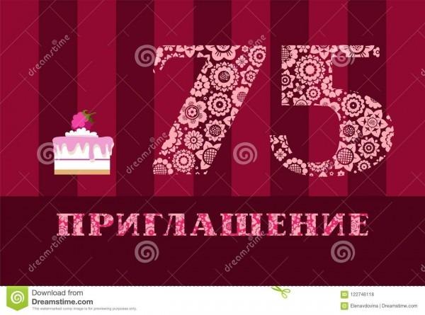 Invitation, 75 Years Old, Raspberry Cake, Russian Language, Vector