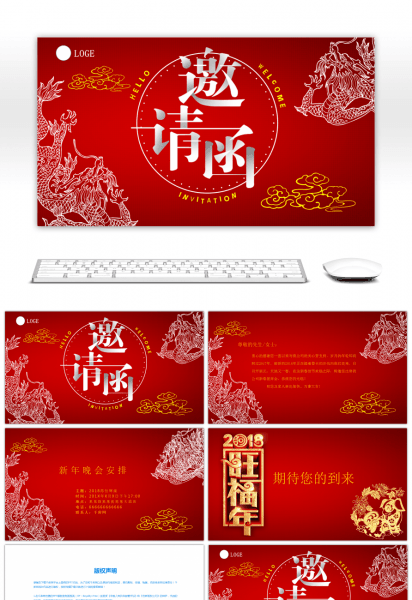 Awesome Ppt Template For The Invitation Letter Of The Annual
