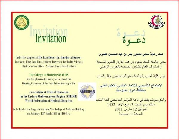 groundbreaking invitation template