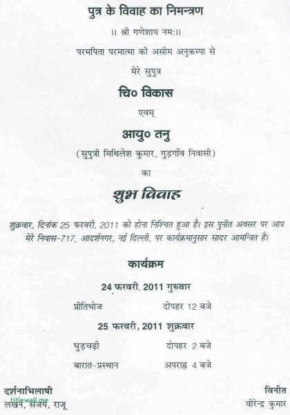 Hindi Wedding Card Matter In Hindi Language New Information Indian