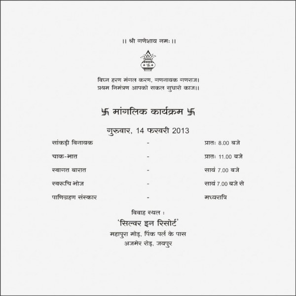 Wedding Card Template Hindi