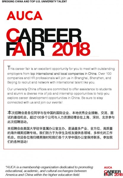 Usc China Career Fair In Shanghai, Shenzhen And Beijing