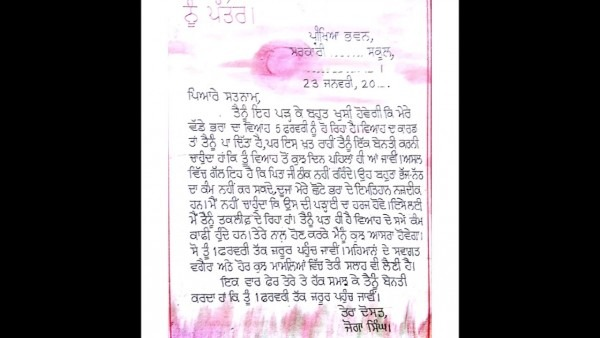 Brother Marriage Invitation Mail To Friends