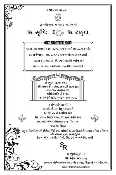 Gujarati Shrimant Invitation Card