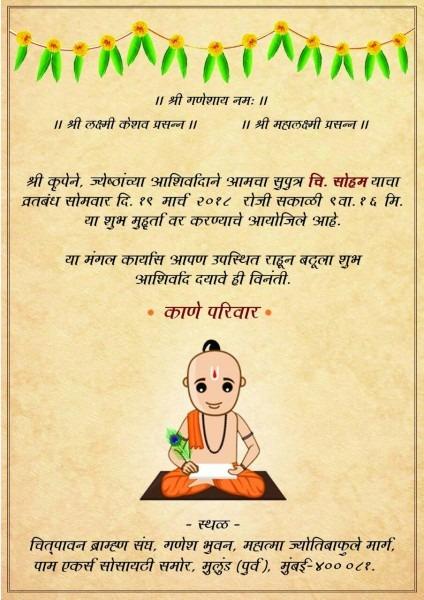 Invitation For Thread Ceremony, Munj Ceremony, Marathi Invitations