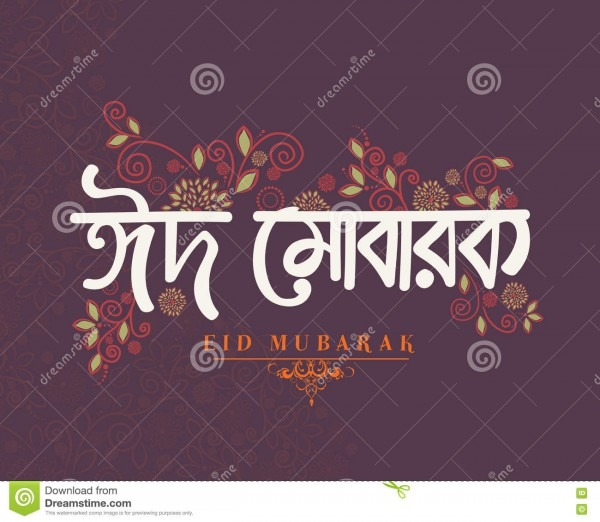 Greeting Card With Bengali Text For Eid Mubarak  Stock