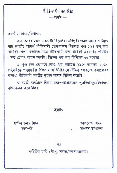 63 Invitation Letter To Chief Guest For Annual Function, Function