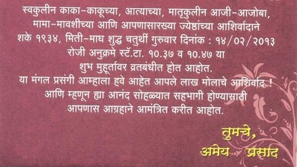 Amey Prasad Vratabandh Invitation