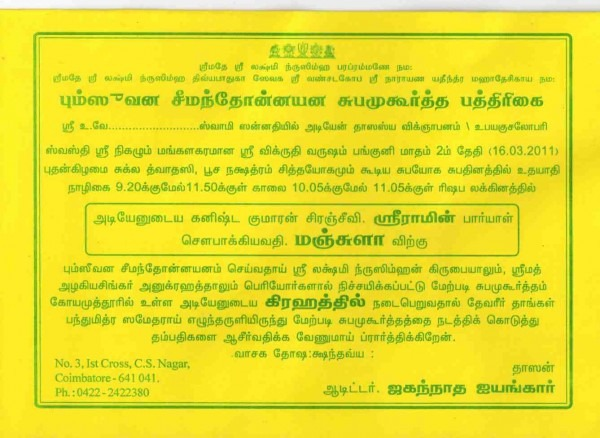 Baby Shower Function Meaning In Tamil
