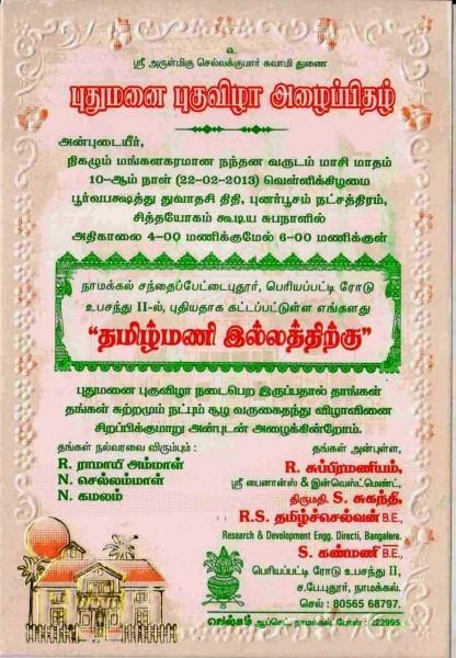 1st Birthday Invitation In Tamil Christian Birthday Invitation