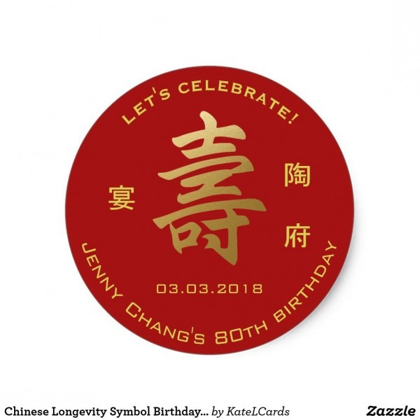 Chinese Longevity Symbol Birthday Invitation Party Classic Round