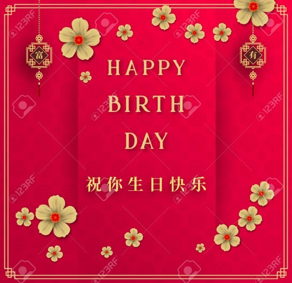 Birthday Invitation Template Chinese – Birthday Invitations