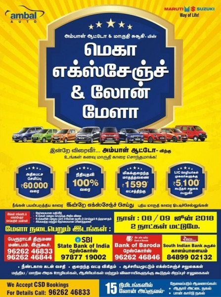 Mega Exchange And Loan Mela Ambal Auto Invites You To Buy Your