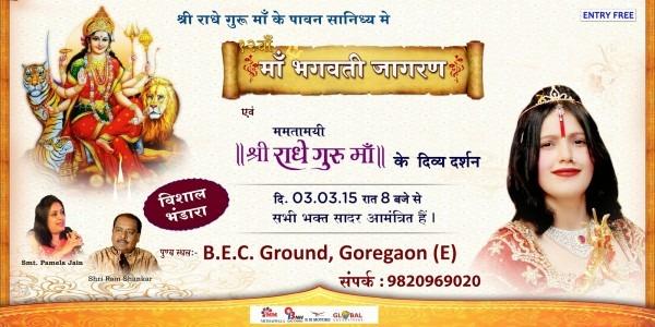 2015 Upcoming Mata Ka Jagran In Mumbai  Free Entry For Mata