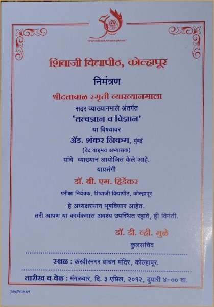 1st Birthday Invitation Matter In Marathi