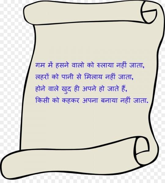 Wedding Invitation Urdu Poetry Islamic Marital Practices Hindi